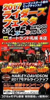 週末は2017 ライダーズフェスタ開催です!!
