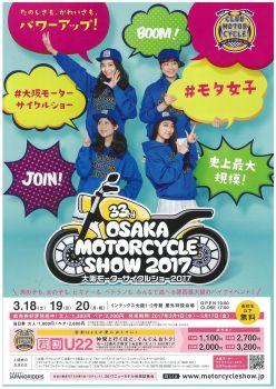 大阪モータサイクルショー2017開催!