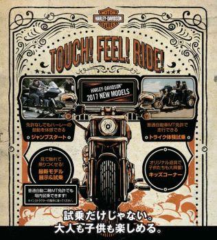 3/4(土)・5(日)「TUCHI!FEEL!RIDE!ハーレーダビッドソン体験&試乗会IN名古屋」