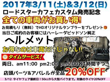 お披露目イベント&タイムセール!