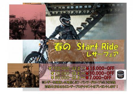3月GMD・P&Aキャンペーン情報