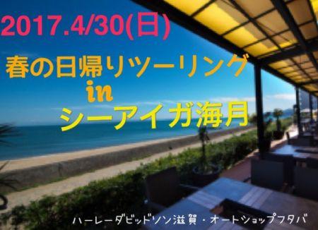 4/30(日)シーアイガツーリング決行のお知らせ☆