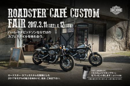 ROADSTER CAFE CUSTOM FAIR 2017.3.11(SAT)&12(SUN)!!