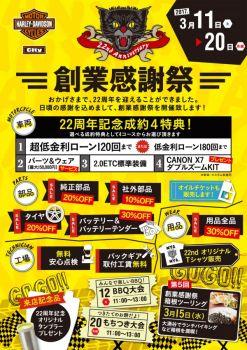 22周年記念創業感謝祭in西東京店3/11~20