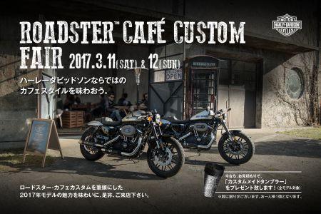ROADSTER CAFE CUSTOM FAIR