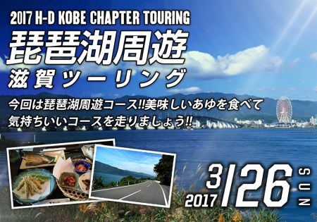 3月26日(日) 琵琶湖周遊ツーリング@滋賀