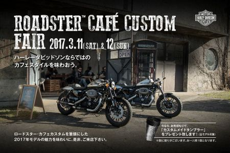 3/11.12はROADSTER CAFE CUSTOM FAIR!