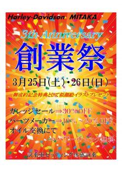 3月25・26日(土・日)創業祭のお知らせ