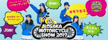 大阪モーターサイクルショーに出展します
