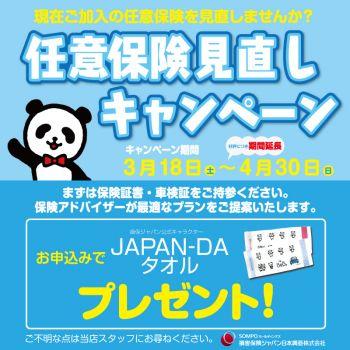 3月18日(土)より保険見直しキャンペーン・スタート!