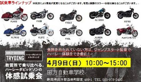 4/9 トライディング 予定試乗車決定!