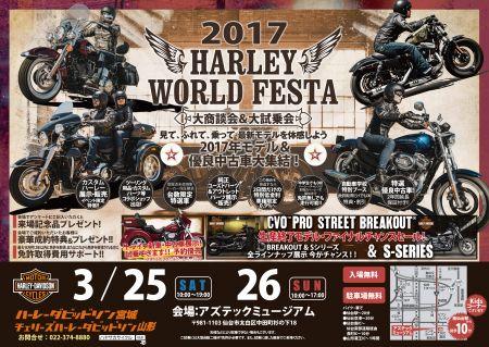 いよいよ来週末開催!2017 HARLEY WORLD FESTA