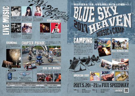 Blue Sky Heaven 参加決定!
