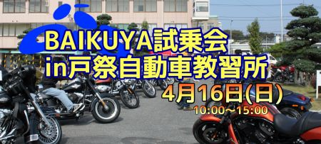 試乗会★戸祭自動車教習所★参加費無料!