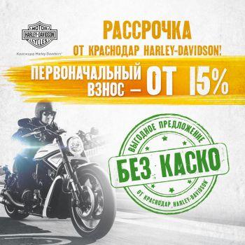 Рассрочка от Краснодар Harley-Davidson!