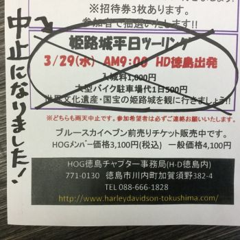 姫路城平日ツーリング中止!
