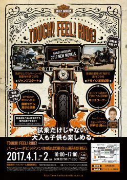 Touch! Feel! Ride! ハーレーダビッドソン体感&試乗会in幕張新都心