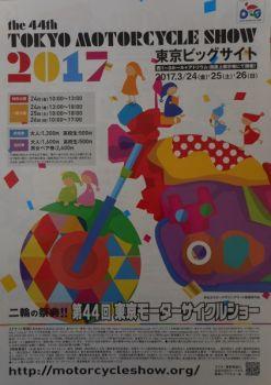 本日より、東京モーターサイクルショー開催!