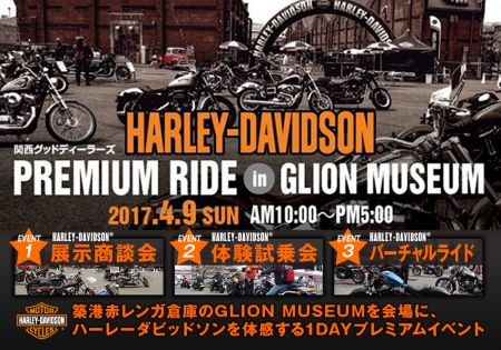 HARLEY-DAVIDSON® プレミアムライド @Glion Museum
