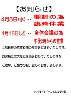 HD三鷹 4月中の営業時間変更のお知らせ。