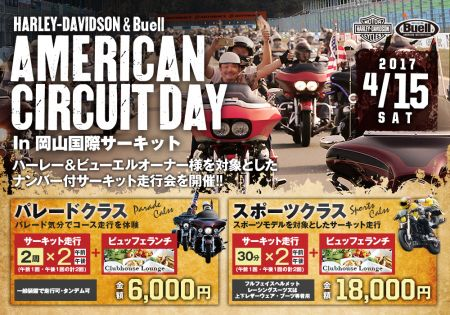 AMERICAN CIRCUITDAY @岡山国際サーキット