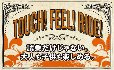 【Touch! Feel! Ride!ハーレー体感&試乗会】