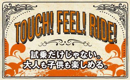 4月15日~16日Tough!Feel!Ride! ハーレーダビッドソン体感&試乗会のご案内