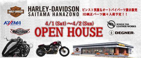 4/1(土)・2(日)はオープンハウス!