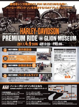 Harley‐Davidson プレミアムライド in GLION MUSEUM