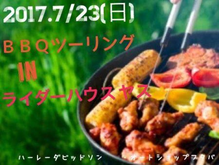 7月夏のBBQツーリング参加者募集開始!!