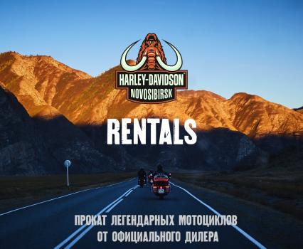 Прокат мотоциклов Harley-Davidson
