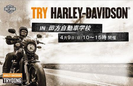 いよいよ4/9はH-Dトライディング in 田方自動車学校!