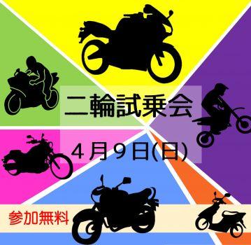 4月9日(日) 南福岡自動車学校二輪試乗会のご案内。