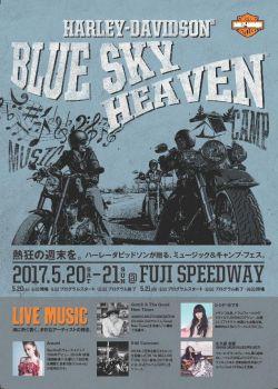 Blue Sky Heaven 2017 のお知らせ