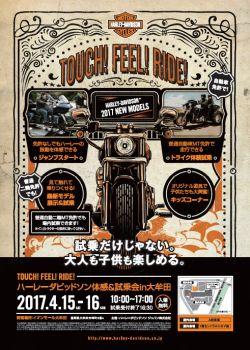 4/15(土)~4/16(日)Touch! Feel! Ride!ハーレーダビッドソン体感&試乗会