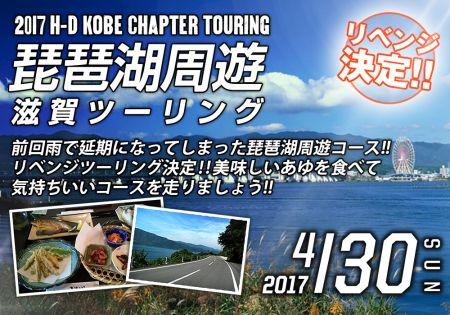 4月30日(日) リベンジ決定!!琵琶湖周遊ツーリング@滋賀