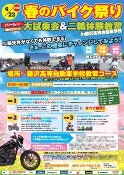 本日はバイク祭り!大試乗会開催中!