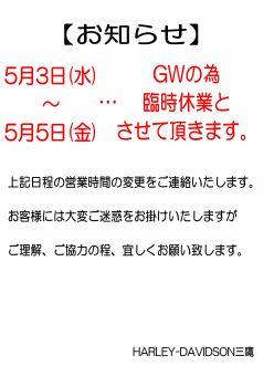 HD三鷹より、5/3(水)~5/5(金)の営業時間変更のお知らせ。