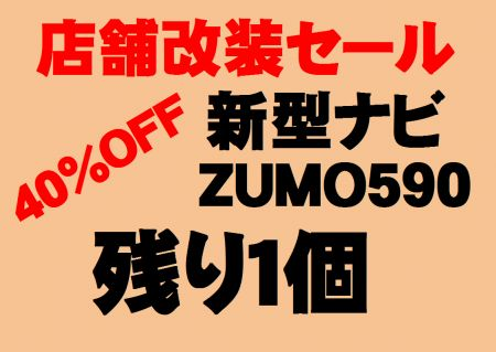 ZUMO590 ナビ 店舗改装セール