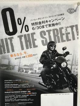 金利0%ローン