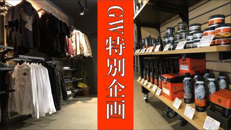 GW特別キャンペーン開催!!&お休みのお知らせ