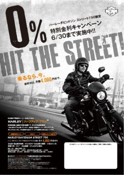 XG750 -ストリート750-限定クレジットキャンペーン