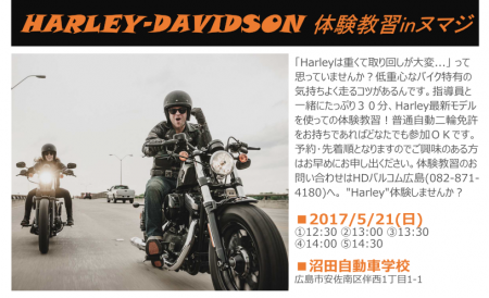 『Harley-Davidson 体験教習inヌマジ』開催します!