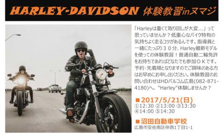 『Harley-Davidson 体験教習inヌマジ』開催します!