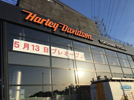 5/13(土)「ハーレーダビッドソン横浜戸塚」がオープンします。