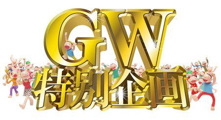 「ゴールデンウィーク」キャンペーン!!