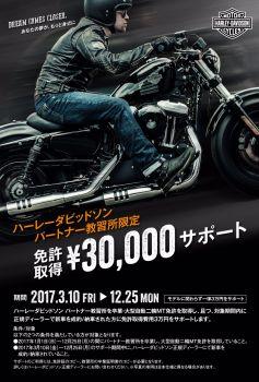 免許取得費用30,000円サポートキャンペーン!