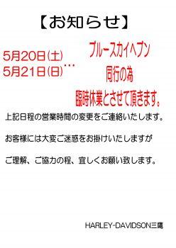 HD三鷹より、5/20(土)・21(日)営業時間変更のお知らせ。