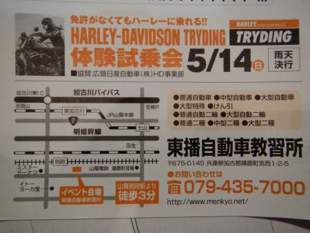 HARLEY-DAVIDSON TRYDING開催のお知らせ!