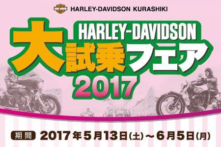 ハーレーダビッドソン大試乗会を開催します!